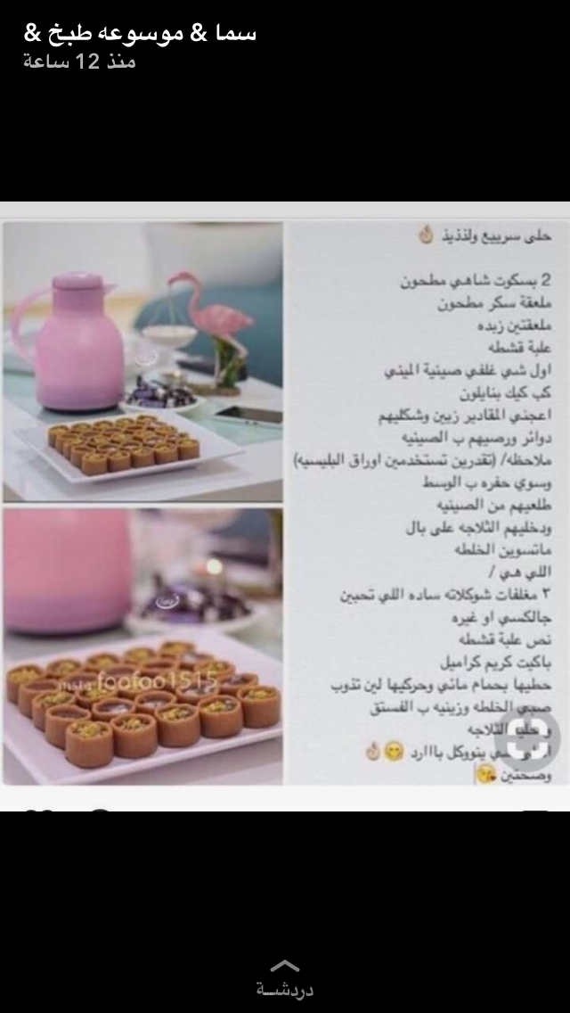 Pin By Raghd On طبخ امي Food Desserts Breakfast