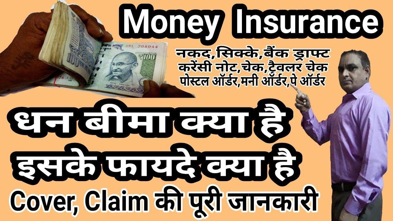Money Insurance धन ब म क य ह Benefits Of Money