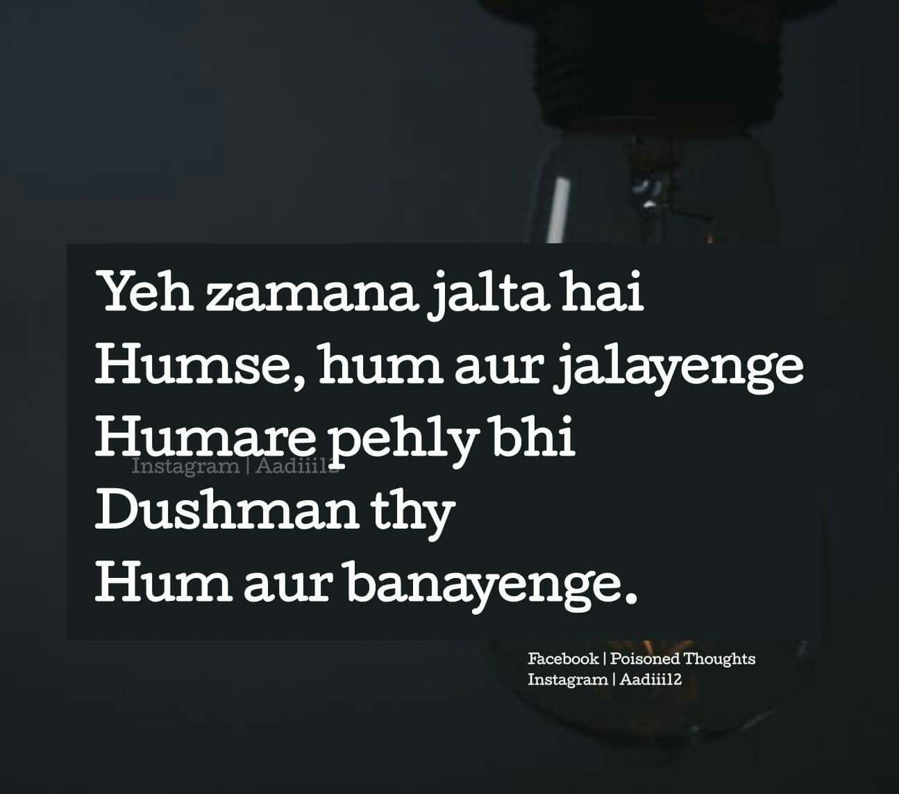 Quotes On Simplicity And Attitude In Hindi: Jab Tak Apne Se Jalne Wala Na Ho Tab Tak Maza Nahi Aata