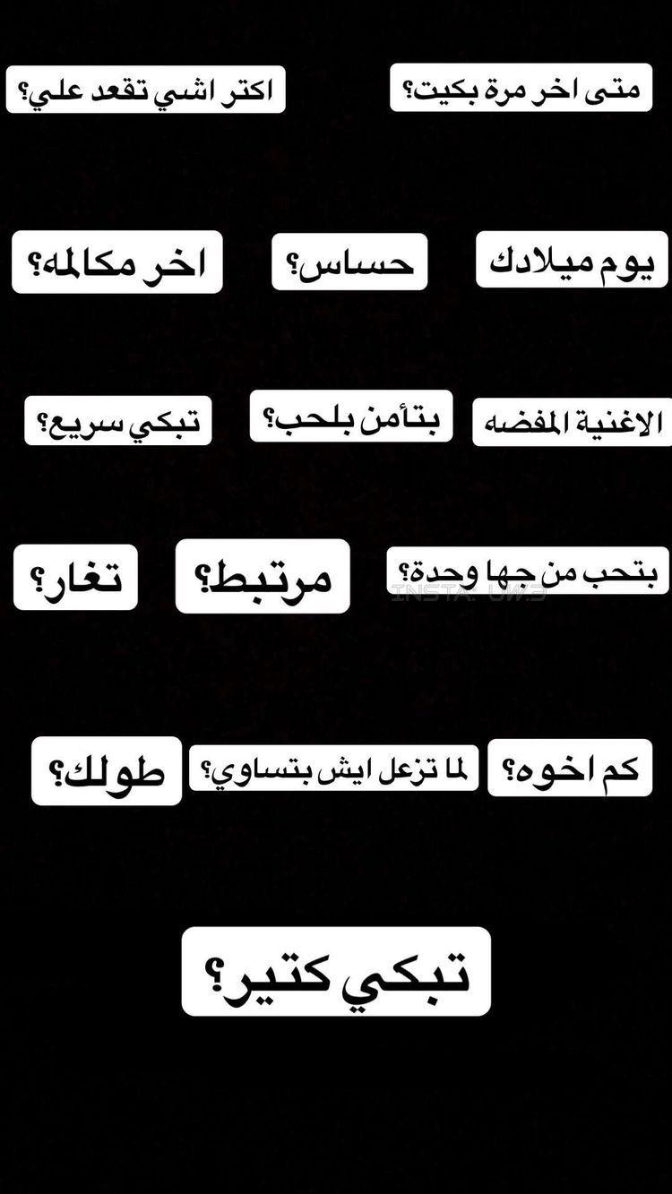 اسئلة ستوري Jokes Quotes Funny Arabic Quotes Beautiful Arabic Words