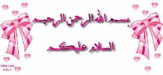 نتيجة بحث الصور عن صور اسم رويدا Necklace Egypt