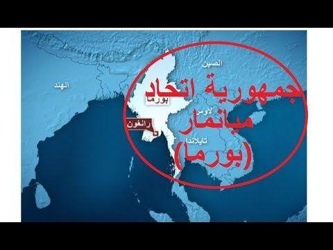 اين تقع بورما ميانمارmyanmar