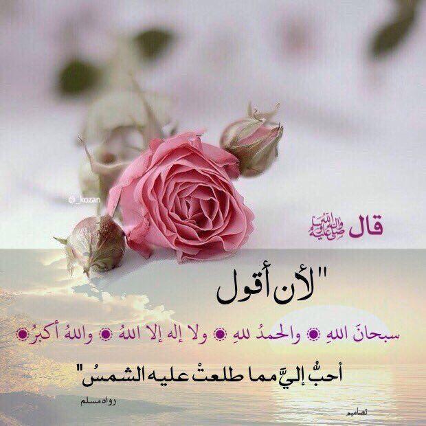 تصاميم 124ooo Good Morning Arabic Morning Greeting Islamic Pictures