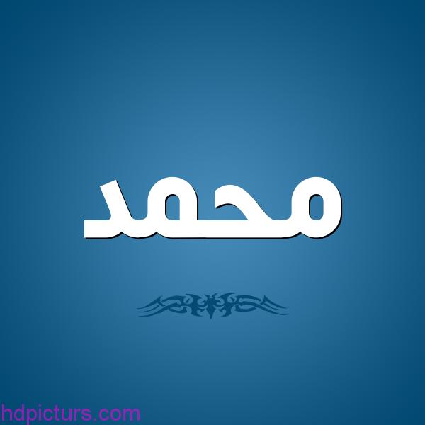صور اسم محمد جميلة خلفيات اسم محمد مزخرف بالعربي Tech Company Logos Company Logo Vimeo Logo