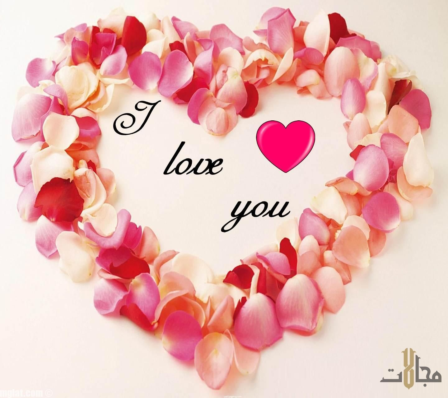 صور قلوب رومانسية جميلة مجالات I Love You Images Love You Images Hd Wallpapers For Mobile