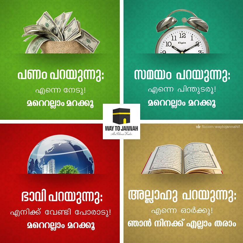 #Money #Time #Future #ALLAH Way To Jannah Malayalam
