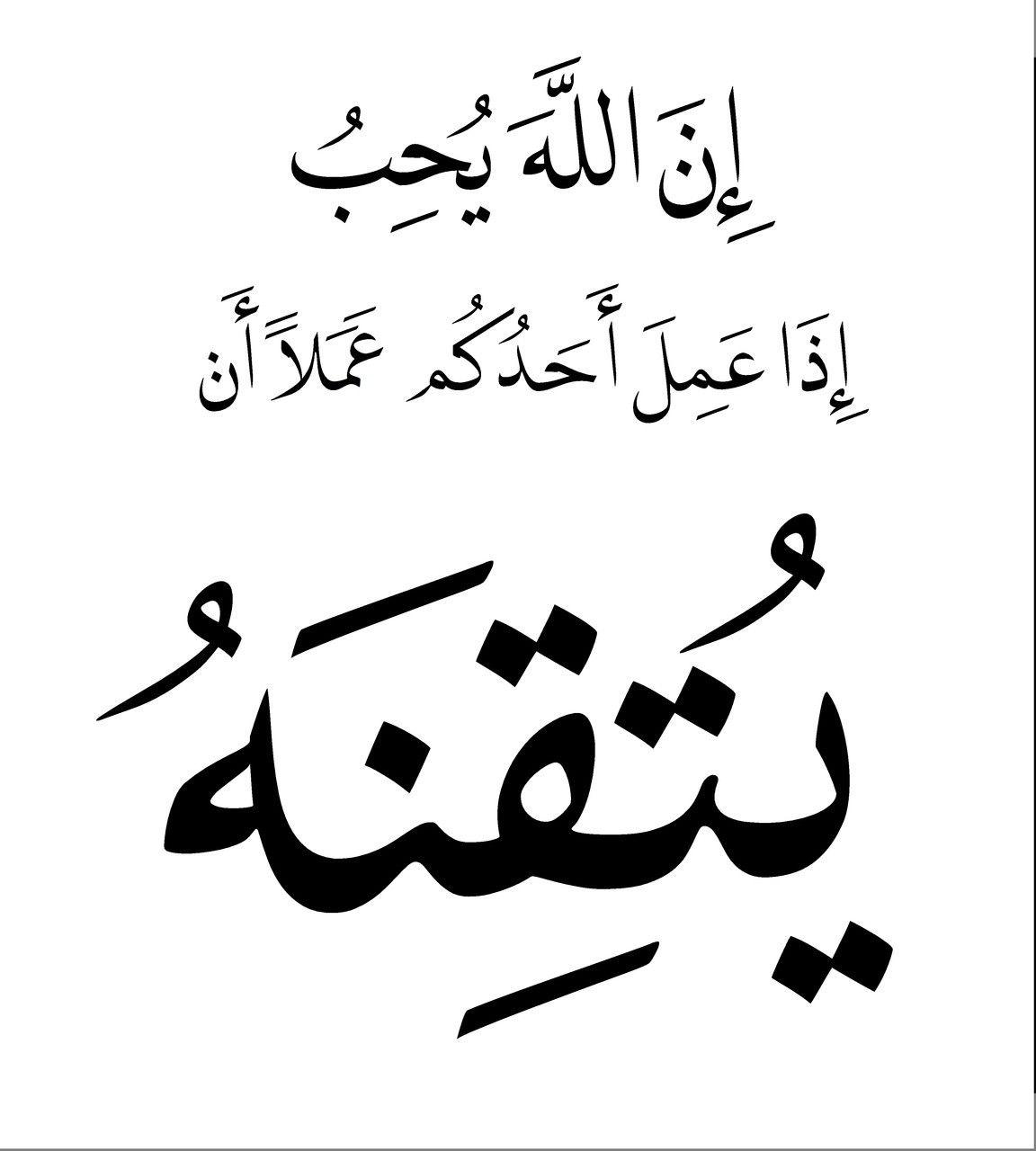 Islamic Designs Panosundaki Pin