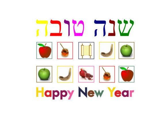 Shana Tova Greeting Cards, Happy New Year Cards, Hebrew and English, Bright Colours, Handmade in England, Pack of 4, or Single, Blank Inside