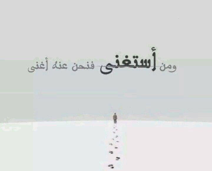 الله الغني عنهم Arabic Quotes Some Quotes Arabic Love Quotes
