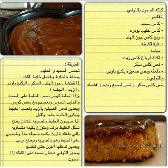 كيكة السميد بالتوفي Food Semolina Cake Cooking