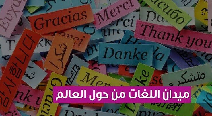 أسهل لغة في العالم ما هي معلومات مشوقة ورائعة Event Ticket Playbill Event