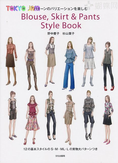 Free Copy of Patterns - Blouse, Skirt & Pants Style Book - can definitely use to make fashion doll clothes.