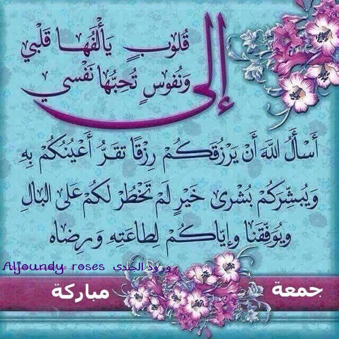 جمعة طيبة مباركة Little Prayer Arabic Love Quotes Quran Verses