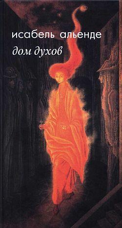 Дом духов. Исабель альенде 1001 книга, которую нужно прочитать.