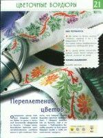 Gallery.ru / Фото #42 - бордюры - logopedd