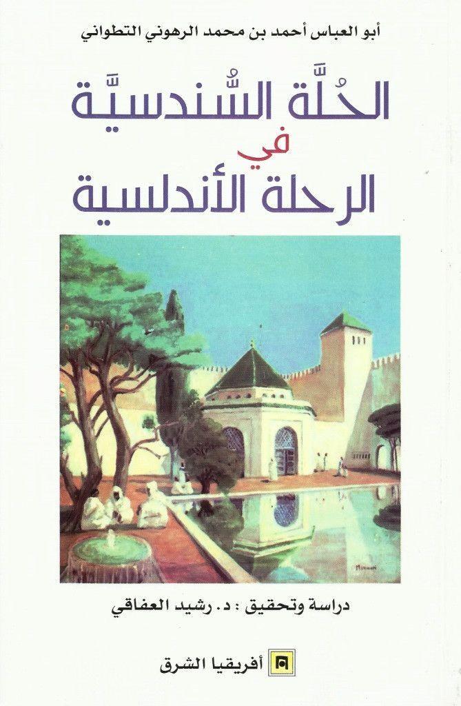 Al hulla al sudusiya fi al rihla al andalusiya الحلة السندسية في الرحلة الأندلسية