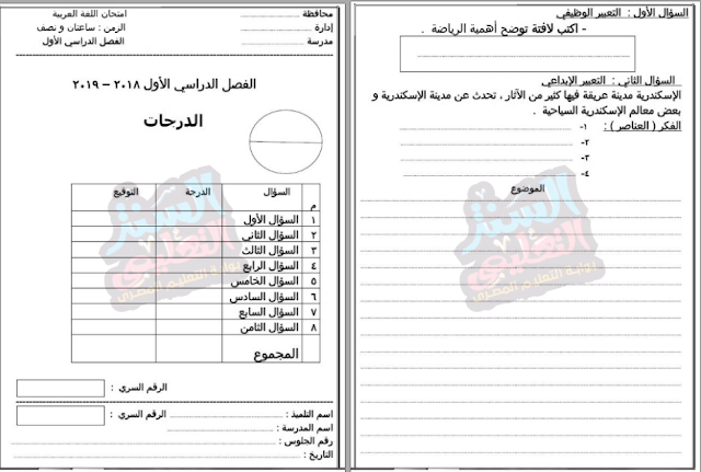 اول امتحان للغة العربية للصف الرابع الابتدائى ترم اول بالنظام الجديد Teach Arabic Language Sixth Grade