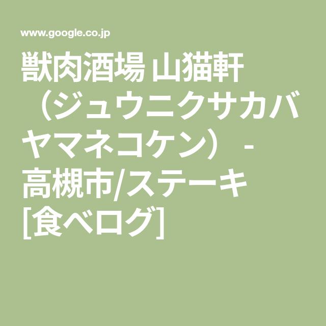 地図 : 獣肉酒場 山猫軒 (ジュウニクサカ ...