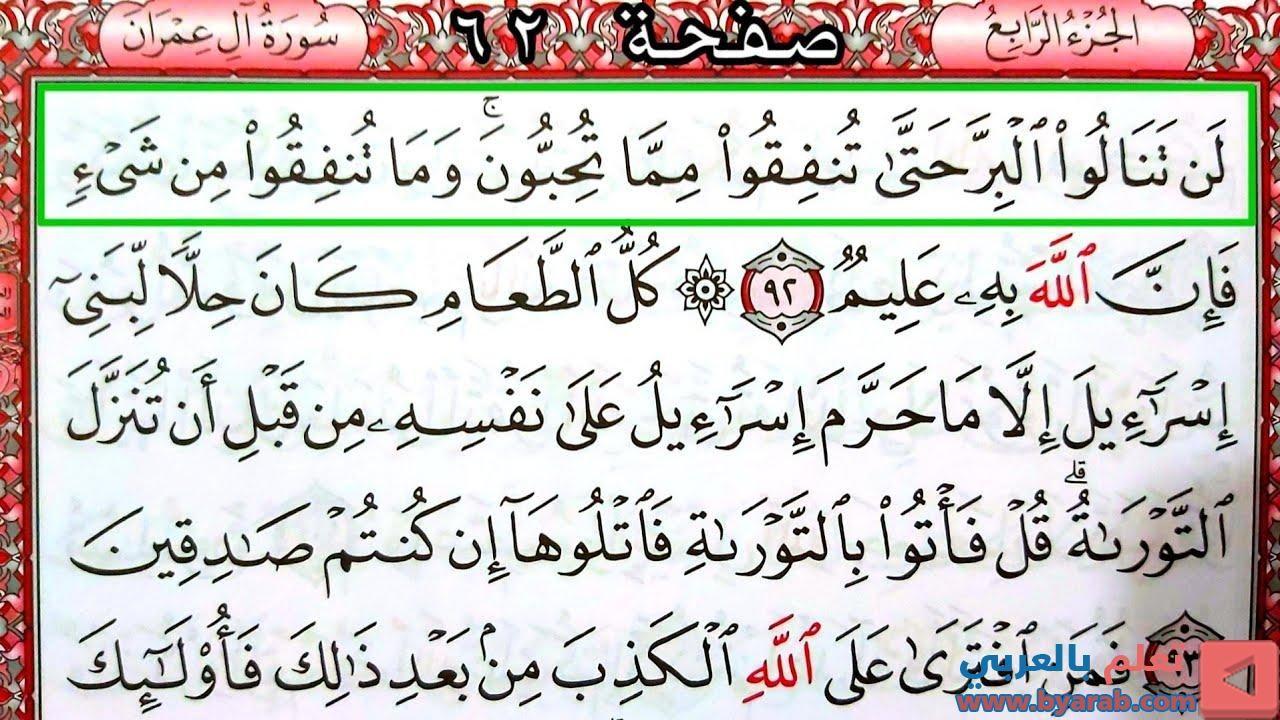 القرآن الكريم الجزء الرابع سورة آل عمران قراءة كل يوم صفحة ٦٢ Quran Karim Surat Aali Imran P In 2020 Calligraphy Arabic Calligraphy