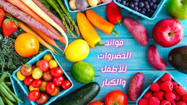 فوائد الخضروات للشعر فوائد الفواكه فوائد الفواكه والخضروات مع الصور In 2021 Vegetable Benefits Healthy Eating Choices Weekly Meal Prep Healthy