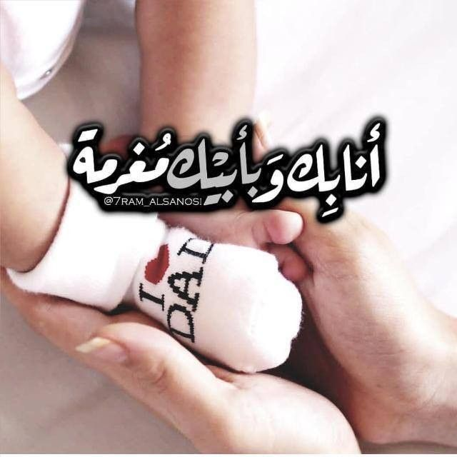 Pin By صمتي لغتي On رمزيات مواليد Baby Announcement Photos Baby Themes Baby Words