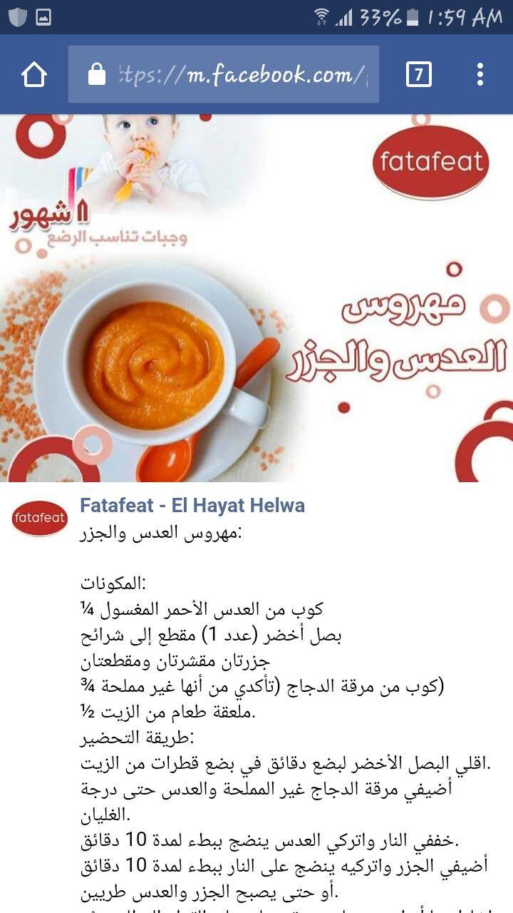 وجبة ٨ شهور Healthy Baby Food Baby Food Recipes Baby First Foods