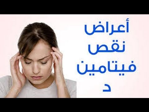 اعراض نقص فيتامين دال Youtube Music