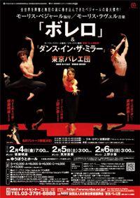 ボレロ ダンスインザミラー 2011 2 5 映画 テレビ番組 ライブ