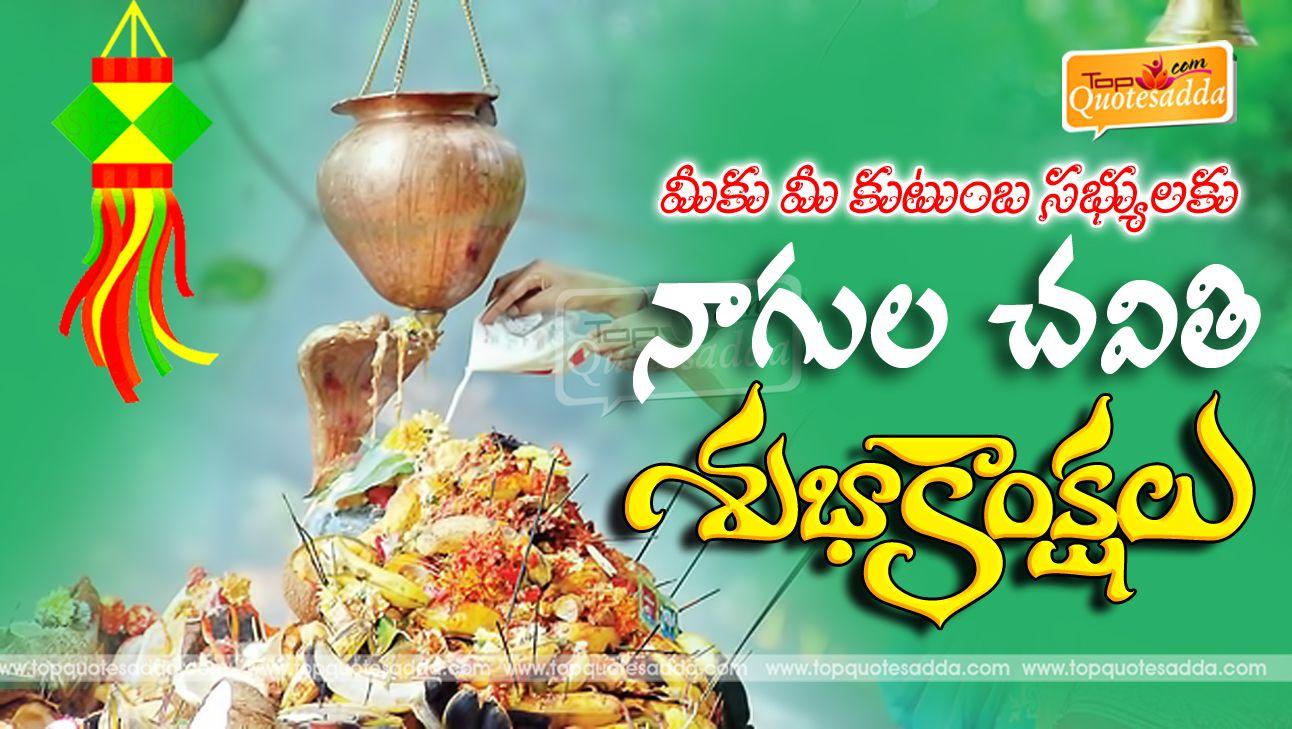 Nagula Chavithi Panchami Telugu Wishes And Greetings Wish