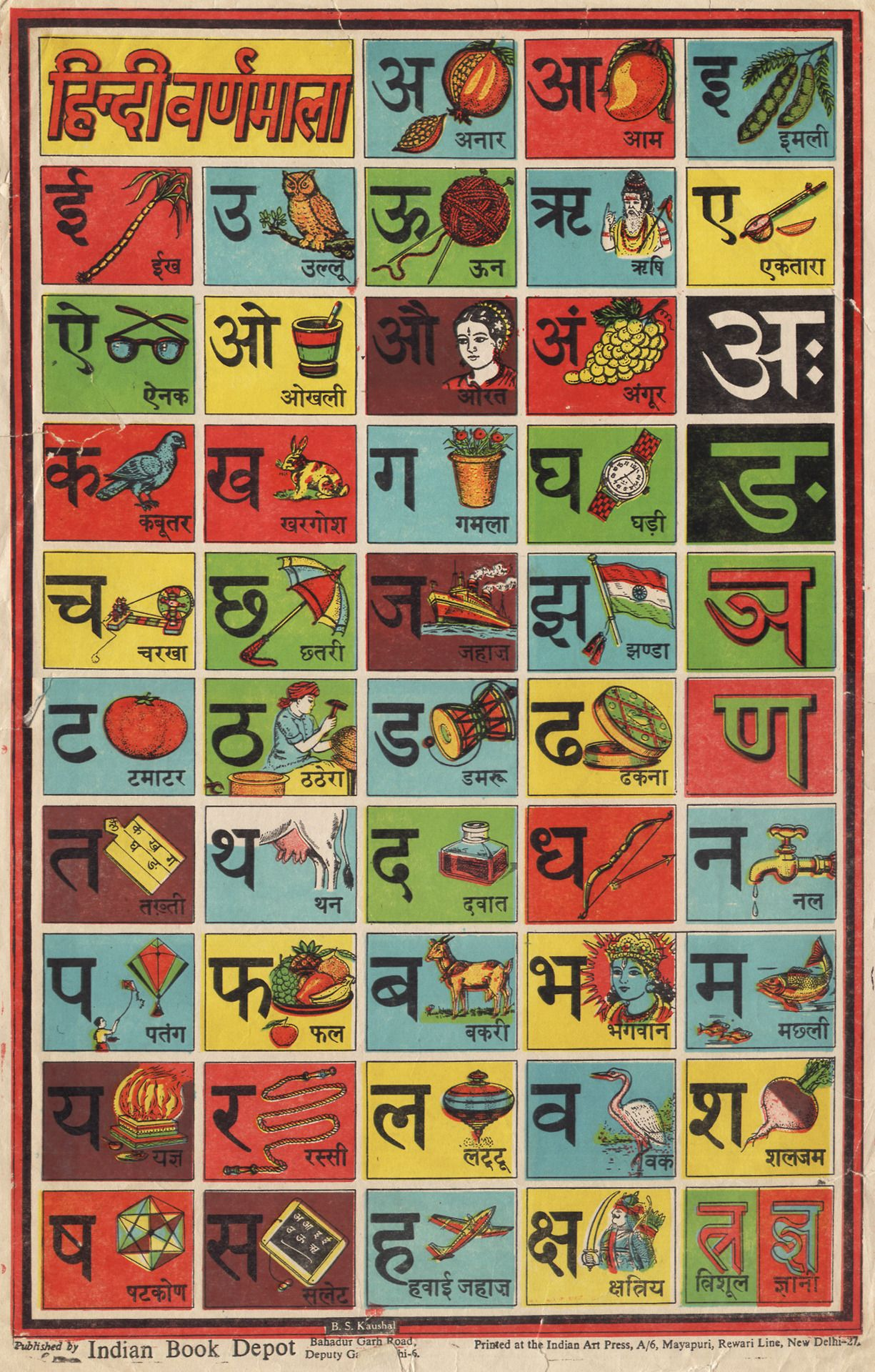 Indian Book Depot Wallchart