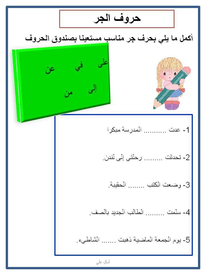كلمات متقاطعة للاطفال بحث Google Learning Arabic Teach Arabic Arabic Language