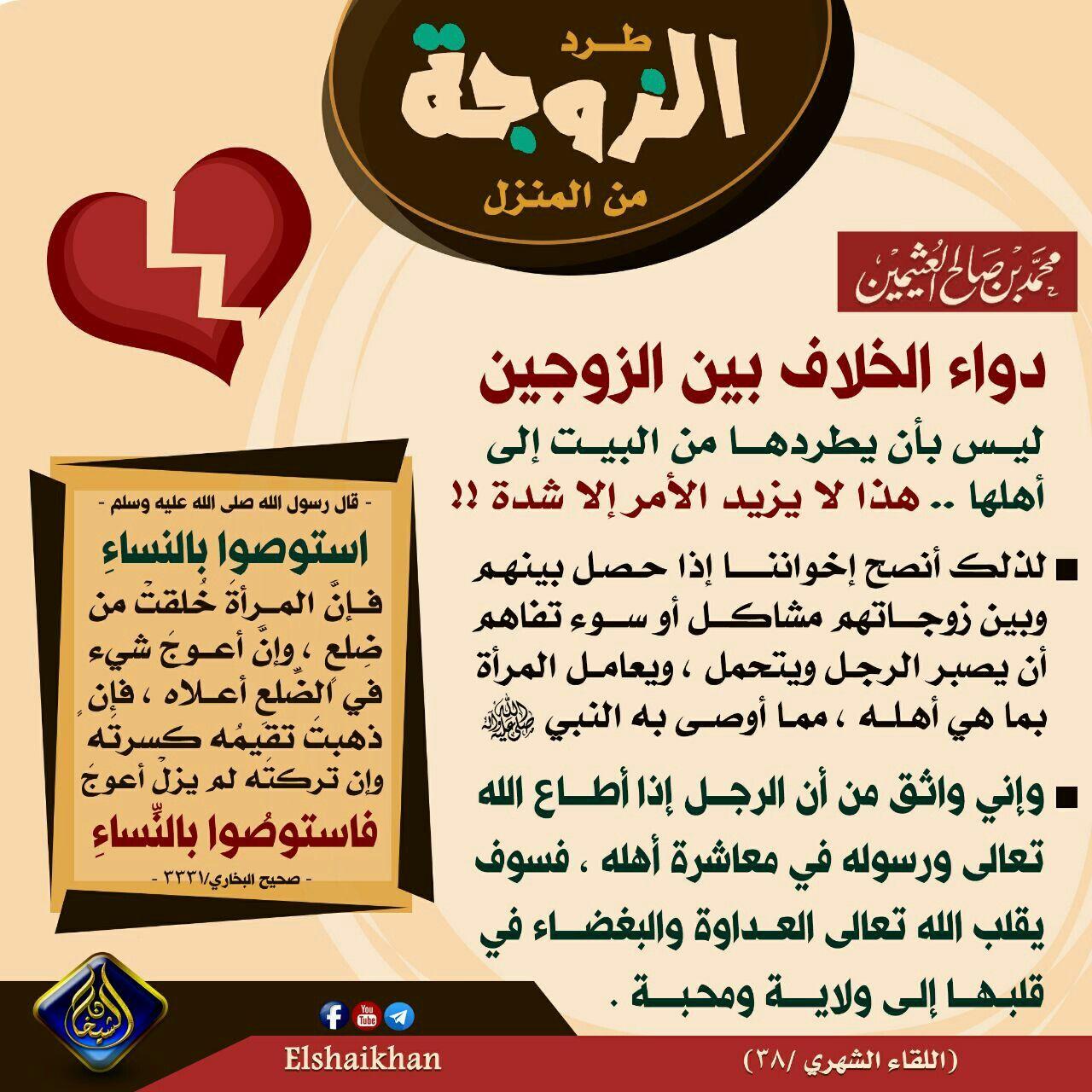Pin By زهرة الياسمين On زواج Islam