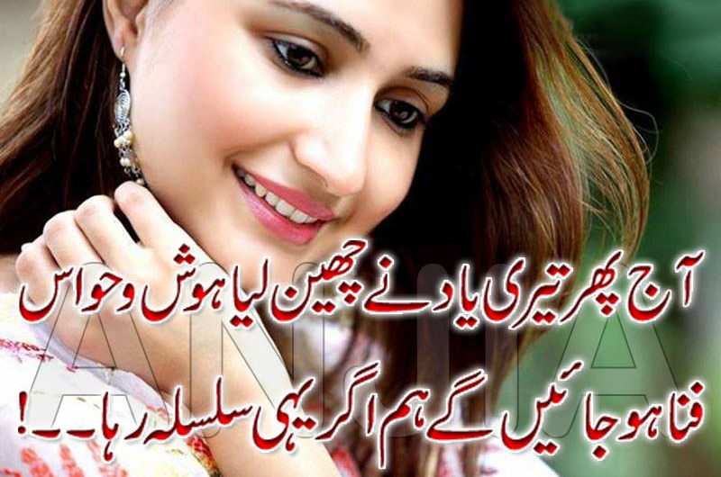 Sad Quotes About Love In Urdu Facebook : ... sad urdu poems about love,sad poetry about love in urdu for facebook
