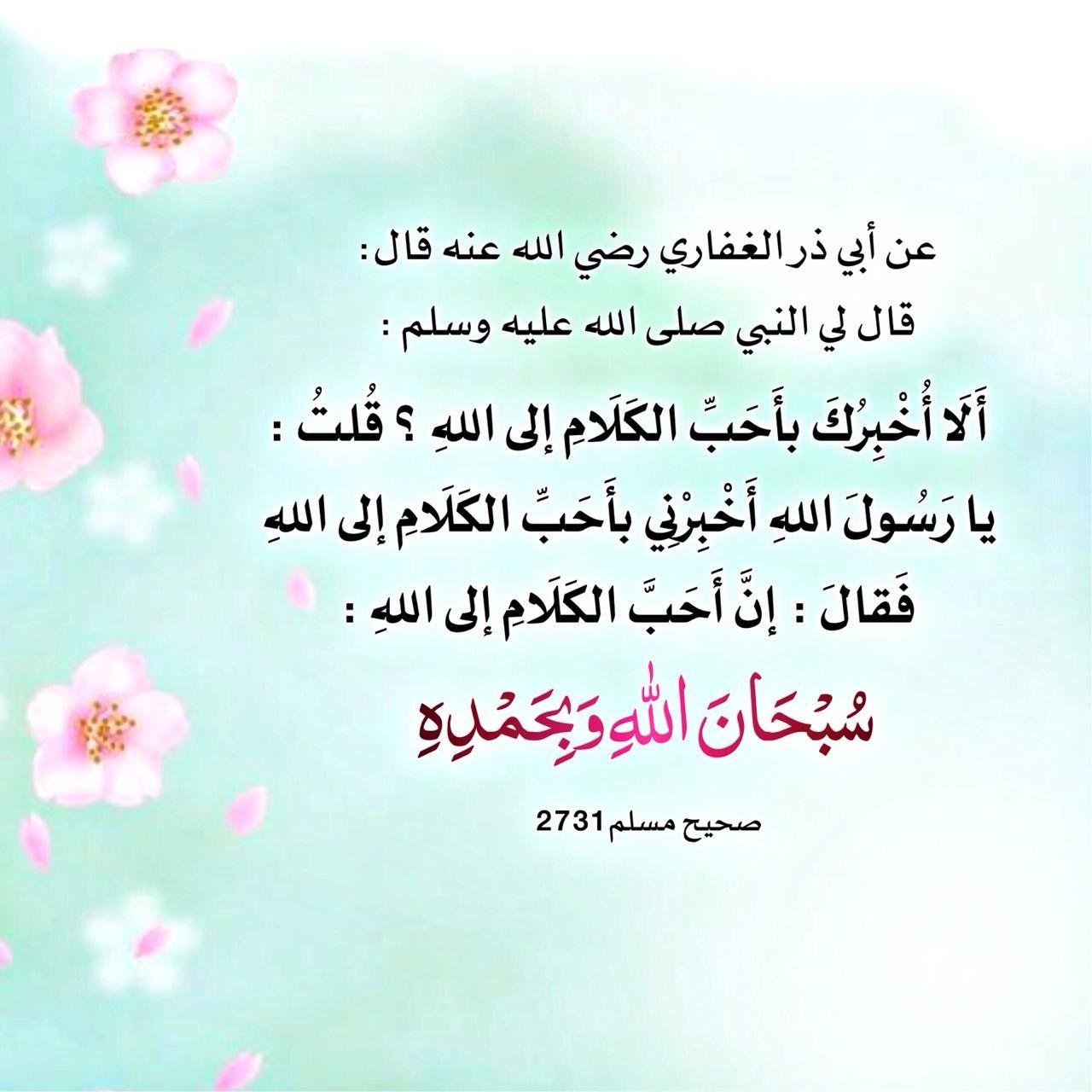 Pin By Athkaar Islamic On ذكرالله Peace Be Upon Him Peace Islam