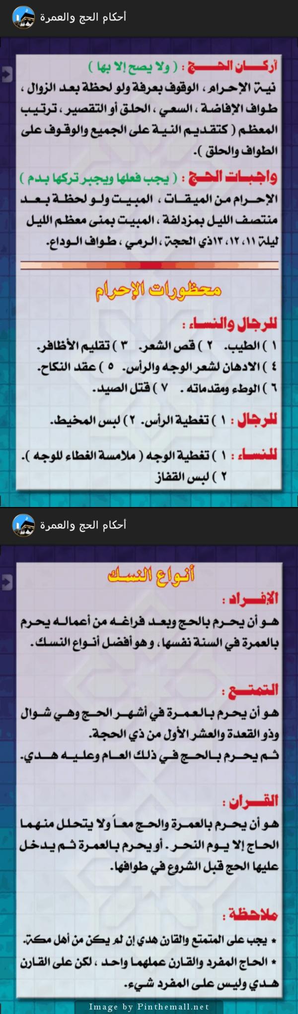 مخطط مناسك الحج والعمرة Android Apps On Google Play Quran Verses Quotes Verses