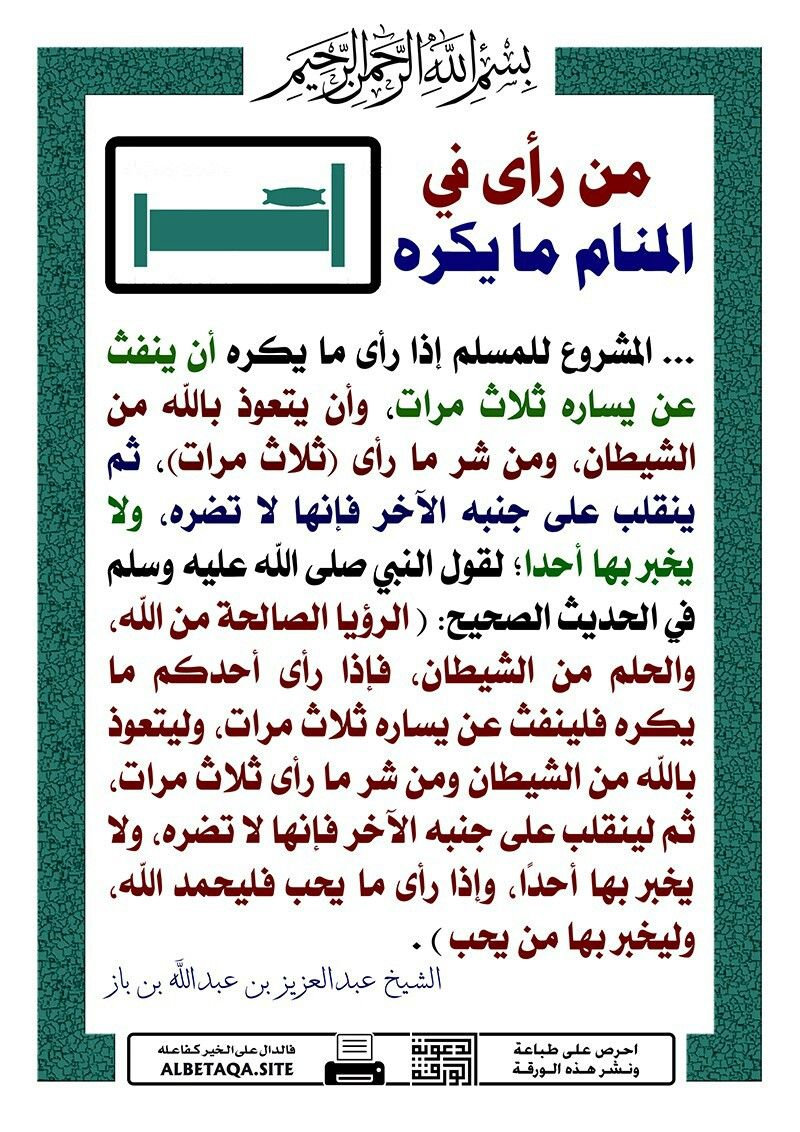 Pin By M Hamed Lam On Rouh Qoutes Islamic Qoutes Bullet Journal