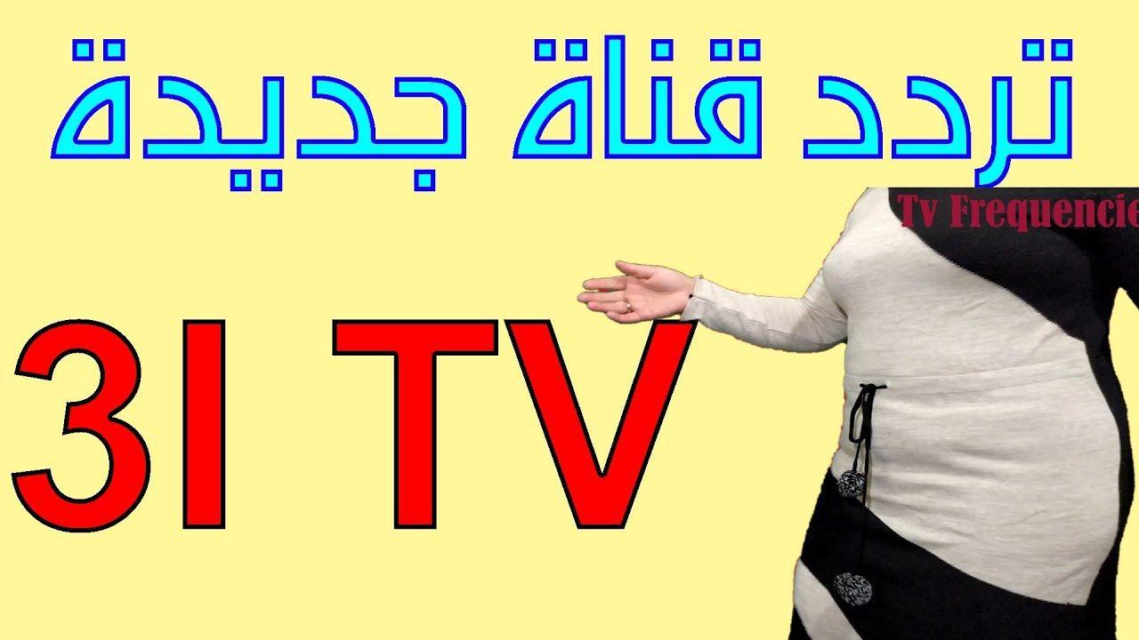 تردد قناة جديدة 3i Tv على النايل سات 2021 Tv Tube
