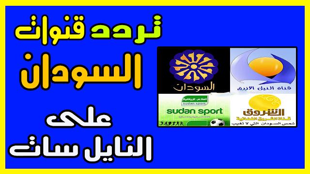 ماهو تردد القنوات السودانية 2018 الجديد على النايل سات والعربسات ماهو تردد القنوات السودانية 2018 الجديد على النايل سات والعربسات بدأ ال Sudan Channel Sports