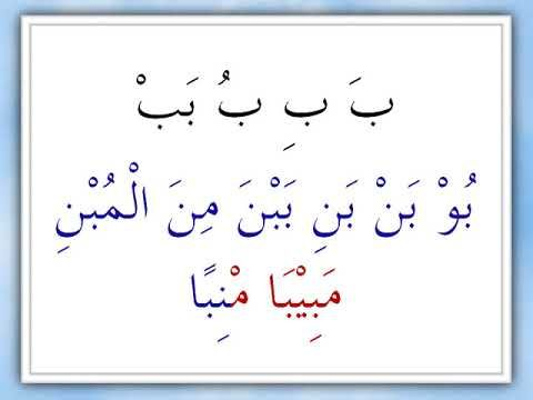 Cara Mudah Belajar Quran Arirkm Ari Tajwid Huruf Yang Dipotong Berubah Bentuk Youtube Pengenalan Huruf Quran Belajar