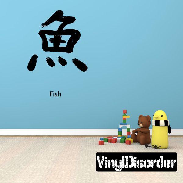 Kanji Fish Wall Decal - Vinyl Car Sticker - Uscolor022