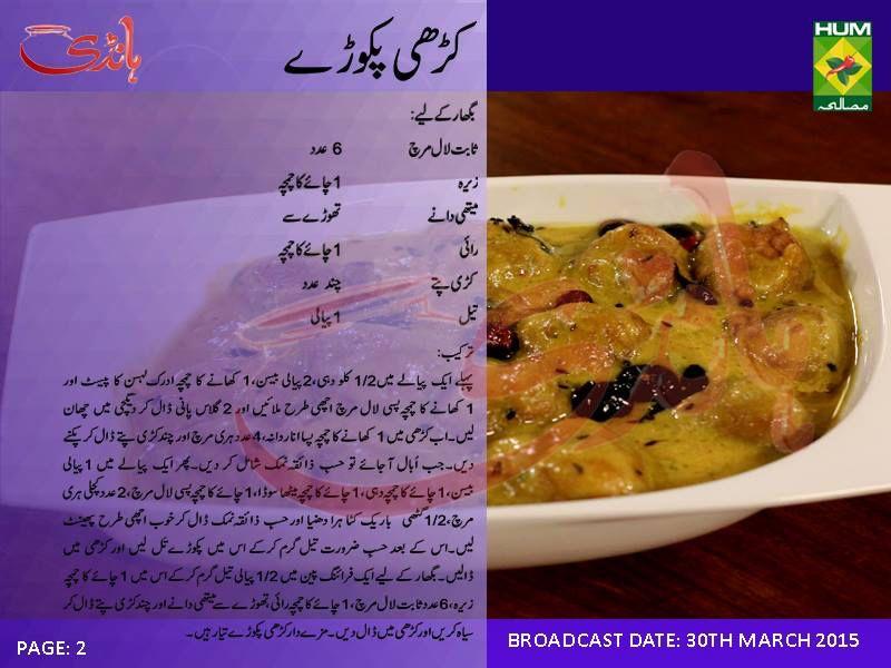 Image from httppakistaniurdurecipeswp contentuploads2015 food forumfinder Gallery