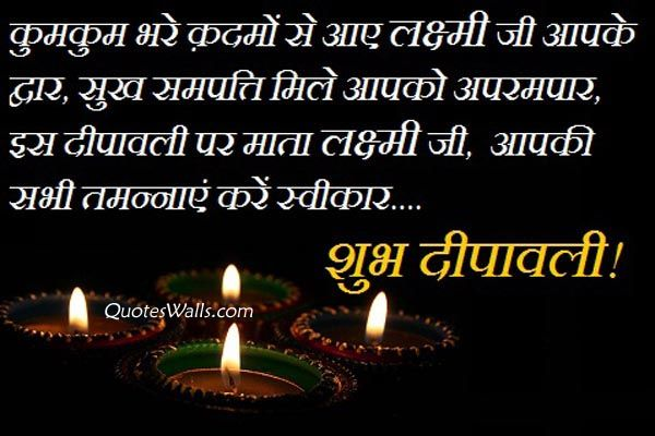 Happy Diwali Shayari in Hindi with Photos, Images | Quotes