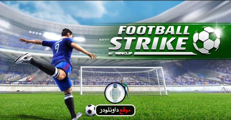 تنزيل لعبة كرة قدم اونلاين للاندرويد و الآيفون Football Strike Https Ift Tt 2slosg4 Football Strike Football Online