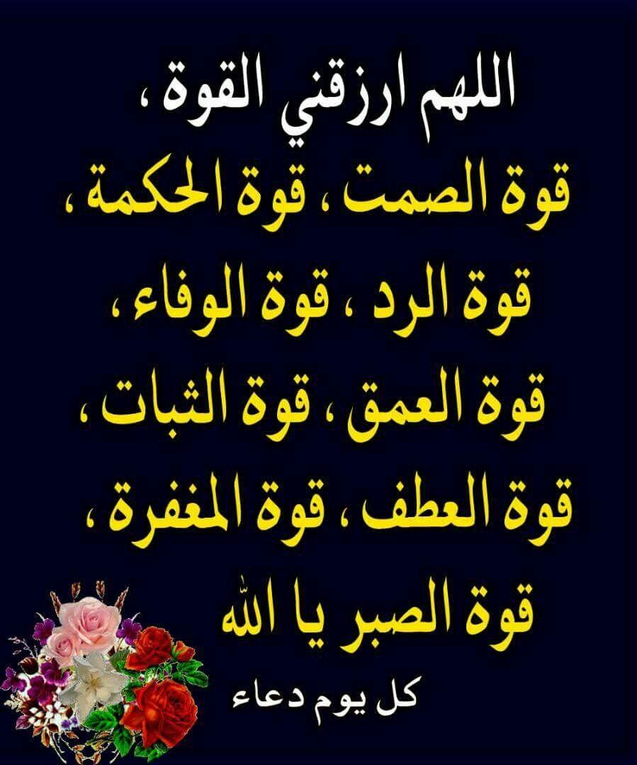 Pin By Um Leen On دعاء إلى رب غفور Quran Quotes Quran Hadith