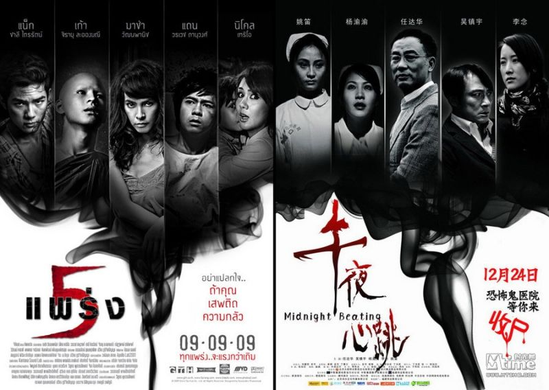 When Copycat Becomes Cultural Norm In China Foreign Movie Posters