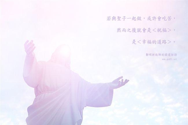 [鄭明析牧師的一句導師]若與聖子一起做,或許會吃苦,然而之後就會是<祝福>,是<幸福的道路>。