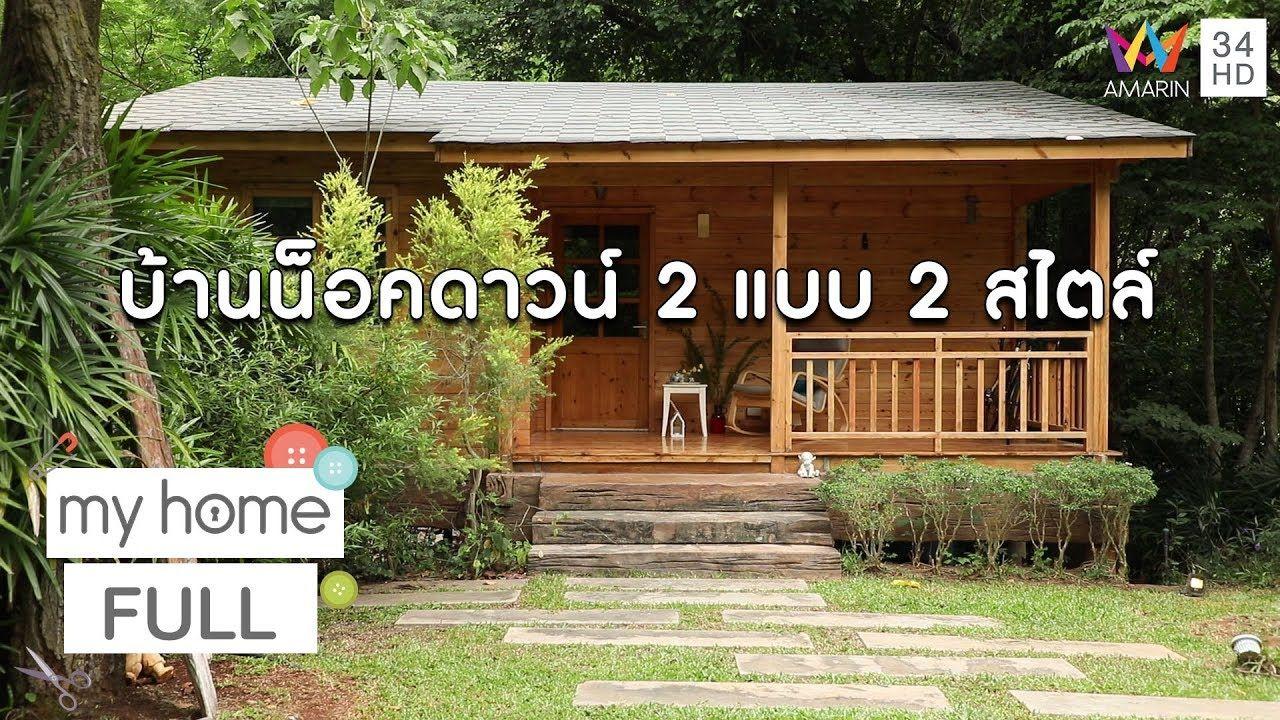 บ านน อคดาวน 2 แบบ 2 สไตล ท แนบเน ยนไปก บธรรมชาต ของเขาใหญ My Home 4 L 31 ส ค 62 Full Ep Youtube การออกแบบบ านหล งเล ก แบบ
