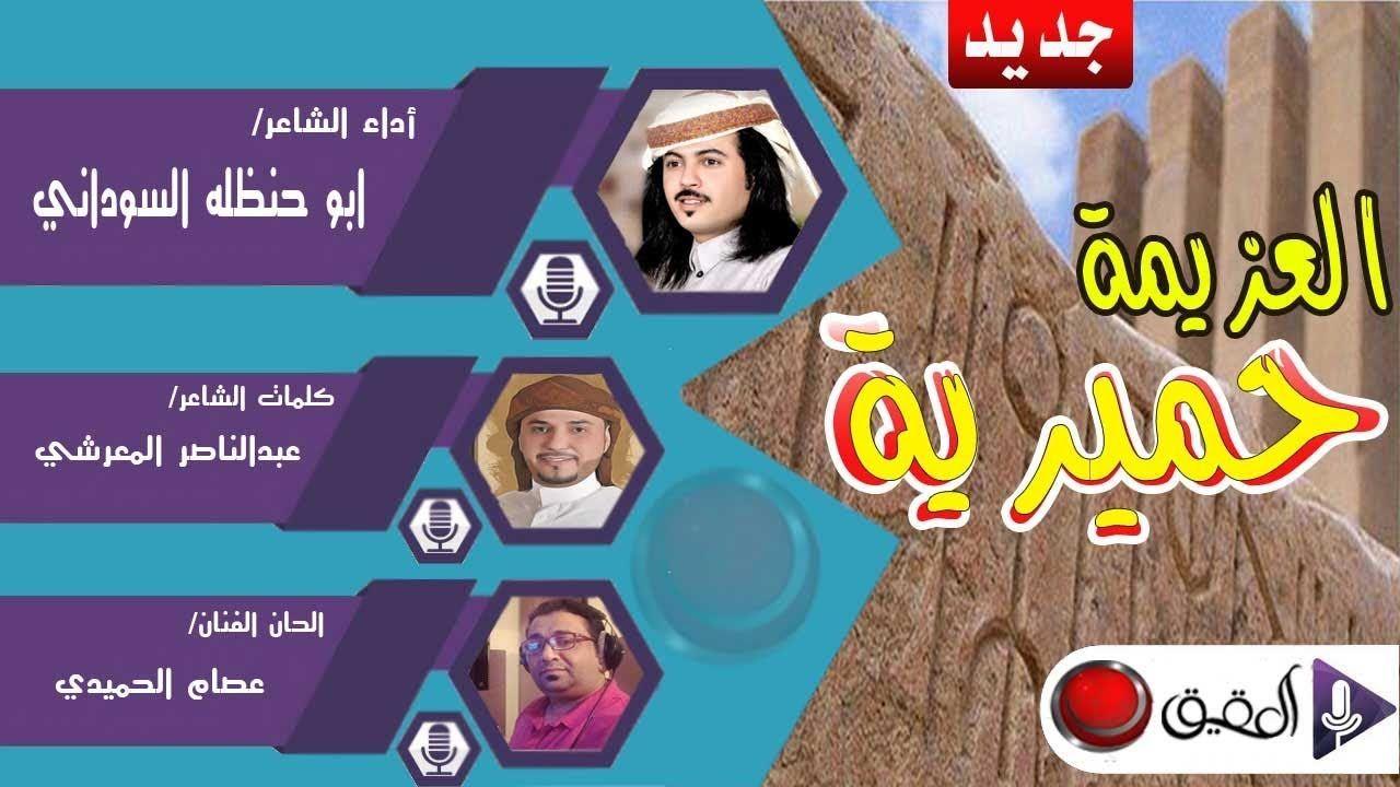 لعب ابو حنظله شيلات حماسيه العزيمه حميرية كلمات المعرشي الحان الحميدي