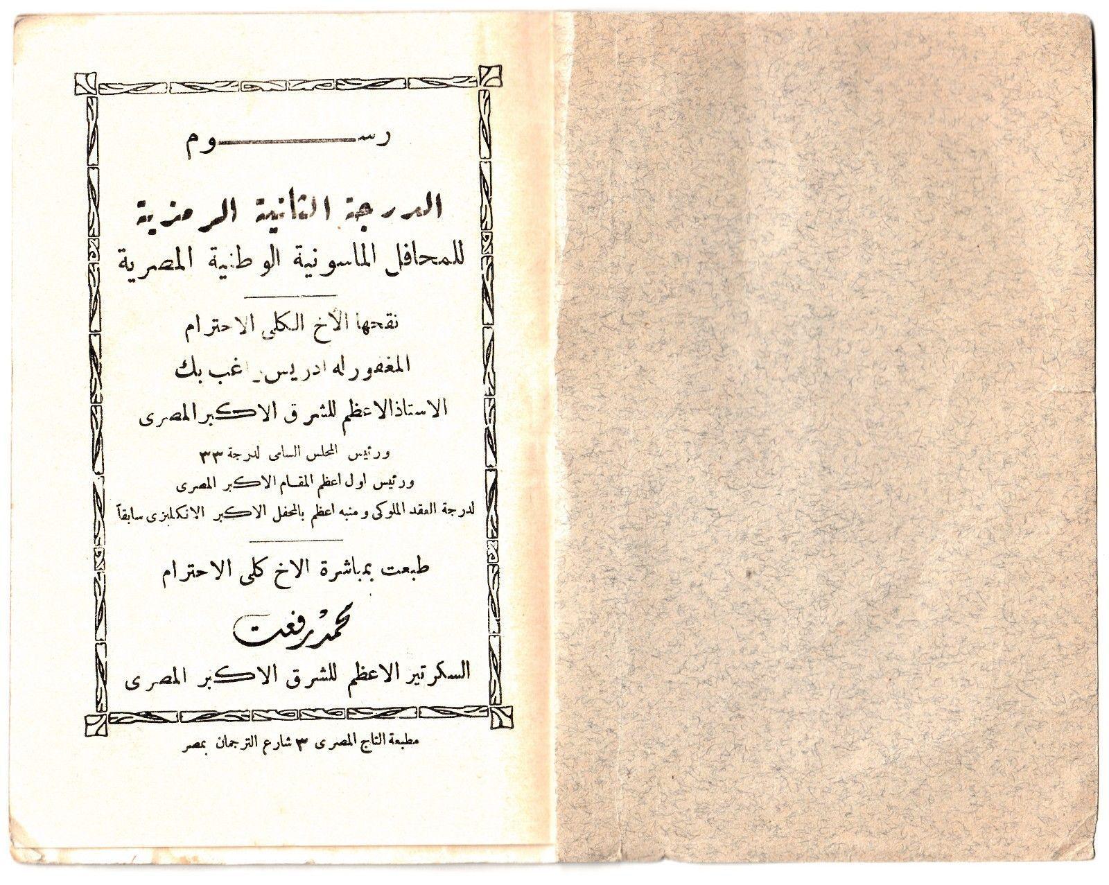 الماسونية Freemasonry History Pictures Egypt