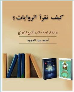 تحميل كتاب كيف نقرأ الروايات Pdf أحمد عبد المجيد Books Convenience Store Products